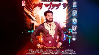 Jago Waleya Ne B S Gill Free MP3 Song Download 320 Kbps