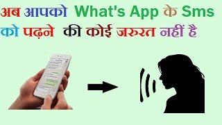 Ab Aapko Whats ' App k Sms-ko Padhne ki koi jarurat nahi hai
