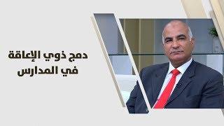 د. فريد الخطيب - دمج ذوي الإعاقة في المدارس