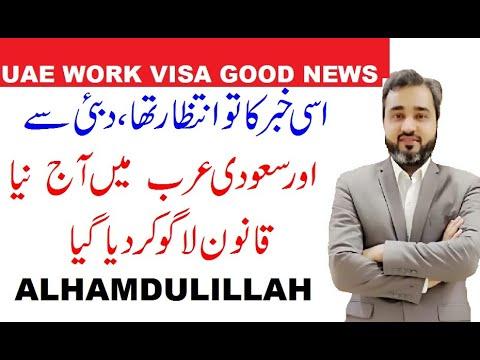 Download UAE WORK VISA GOOD NEWS || SAUDI OPENED ALL AIRPORTS || TAWAKKALNA APP || SAUDIA VIA DUBAI