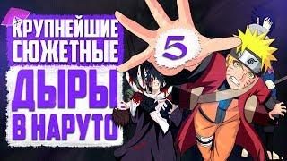 5 Крупнейших СЮЖЕТНЫХ ДЫР в Аниме Наруто | Naruto