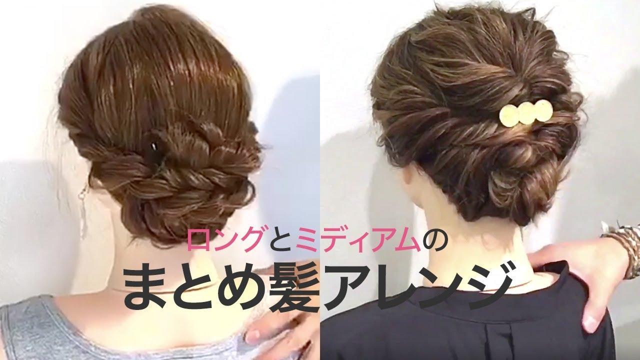 ロング 簡単 まとめ 髪 ミディアムヘアーを簡単にまとめ髪!? 仕事の出来る40代は、このスタイル!