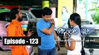 Deweni Inima |  Episode 123 26th July 2017 Thumbnail