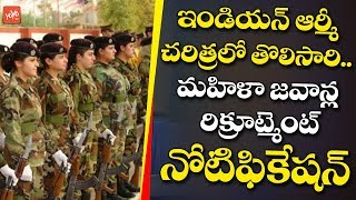 Indian Army Recruitment 2019 | Women's Recruitment 2019 for Soldier GD | YOYO TV Channel