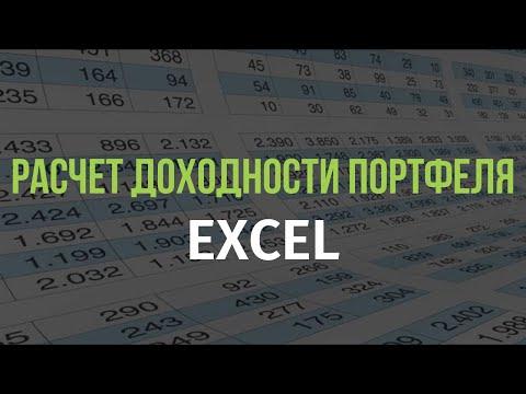 Расчет доходности портфеля в EXCEL