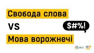 Свобода слова VS Мова ворожнечі | Very Verified: онлайн-курс з медіаграмотності