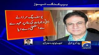 Yousaf Baig Mirza resigns as Special Assistant to PM on Media