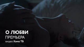 «О любви»: Чадов, Чиповская, Певцов