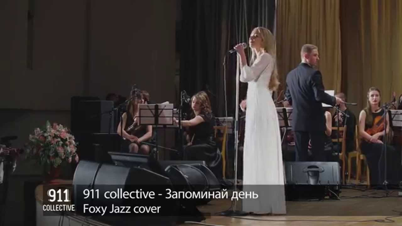 Foxy Jazz - Запоминай День!