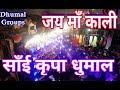 Jay Maa Kaali | Karan Arjun | KGN  Sai Krupa Dhumal Durg