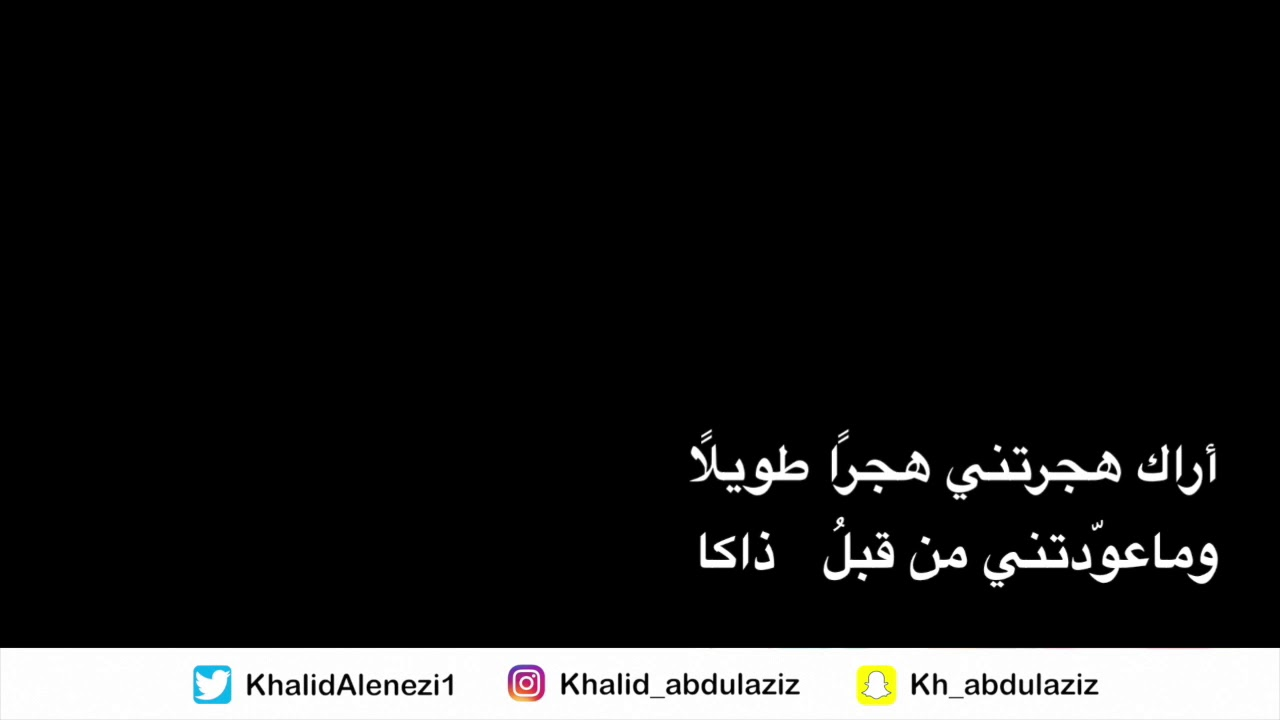 أراك هجرتني هجرا طويلا مرثية بهاء الدين زهير في ابنه Youtube