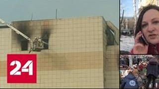В Кемеровской области объявлен трехдневный траур - Россия 24