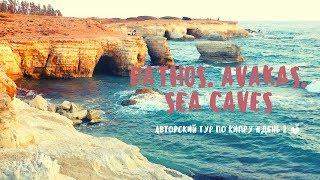 Кипр наш автотур. Пафос. Морские пещеры.  Edro III. Пляж Корал Бей