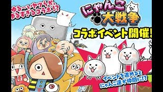 (Kitaro) AKA Battle Cats 3.0