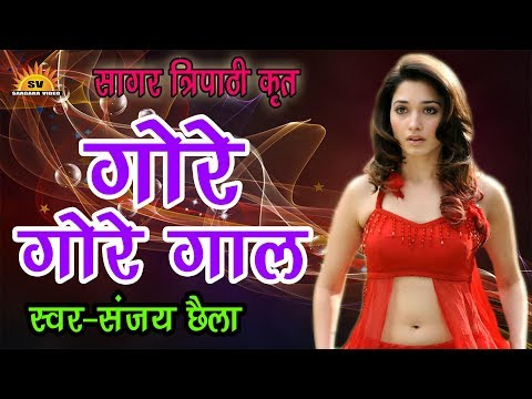 गोरे गोरे गाल | Gore Gore Gaal Sanjay Chailya | New HIt Bhojpuri Audio Song New 2017