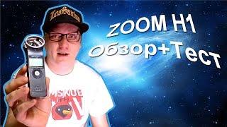 ZOOM H1 - Обзор и тест рекордера