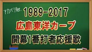 【1989年-2017年】カープ開幕1番打者応援歌メドレー〔アカペラVer.〕