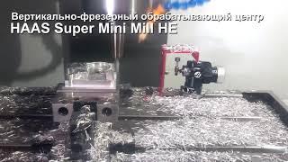 Вертикально фрезерный обрабатывающий центр HAAS Super Mini Mill