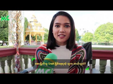 ေအးျမတ္သူ Crush ျဖစ္ေနရတဲ့ သူက ဘယ္သူလဲ။ Aye Myat Thu's Relationship