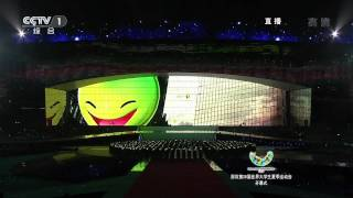 深圳大運會開幕式 Universiade Shenzhen 2011 Opening Part A [开场][HD]