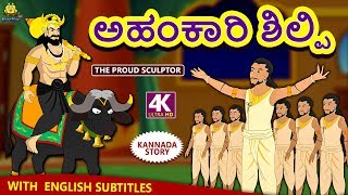 Kannada Moral Stories for Kids - ಅಹಂಕಾರಿ ಶಿಲ್ಪಿ   The Proud Sculptor   Kannada Fairy Tales