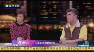 金灿荣 2016 09 17周末龙门阵 朝鲜半岛 核去核从