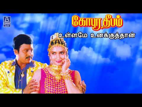 Ullame Unakkuthan | Gopura Deepam | Ramarajan, Sukanya