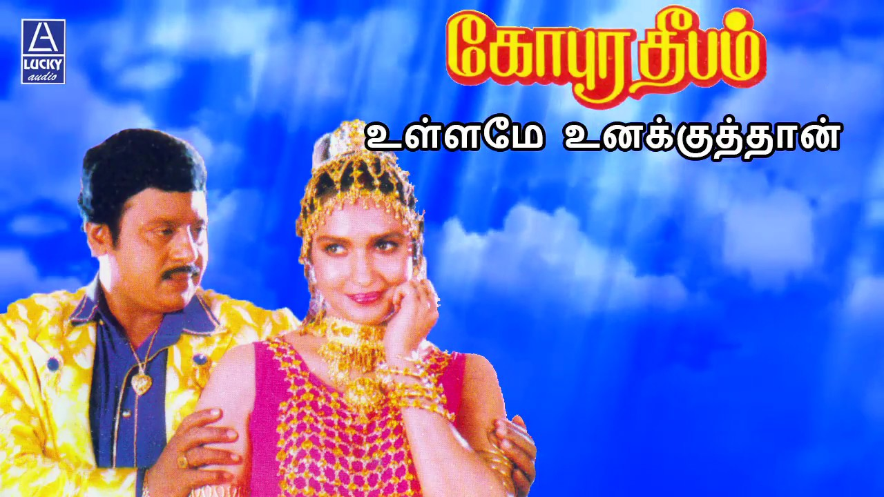 deepam mp3 songs free download