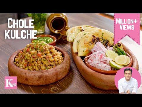 Matar Kulcha मटर कुलचा | Kunal Kapur North Indian Street Food Recipe | Kapoor
