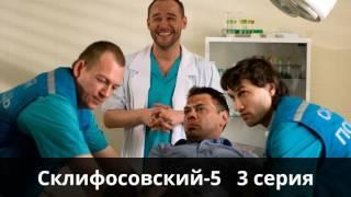 Склифосовский 5 сезон 3 серия ⇚