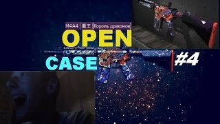 [CS:GO]Открытие кейсов    Дааааааа #4