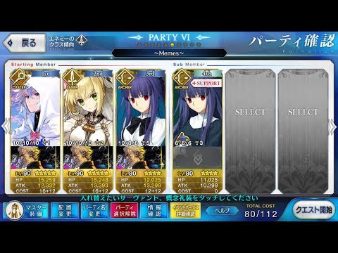 [Fate/Grand Order] KnK Event Revival - Challenge Quest feat Fujino