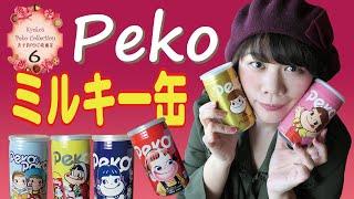 日本不二家 PEKO| 2020年PEKO醬誕生70周年紀念牛奶糖罐・ペコちゃん生誕70周年ミルキー缶 | <杏子的 PEKO 收藏室>6