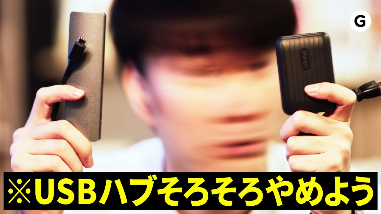 【提案】USBハブやめて「電源つきUSBドック」を使おうぜ!