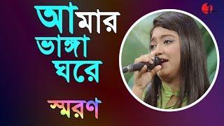 Amar Vanga Ghore Vanga Chale || Saran || Songs Of Humayun Ahmed || Channel i || IAV