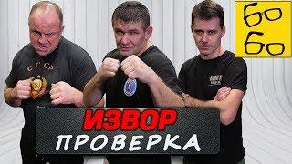 'ИЗВОР' ПРОТИВ КРАВ-МАГА И СПЕЦНАЗА! Русский рукопашный бой (русский стиль) Михаила Грудева