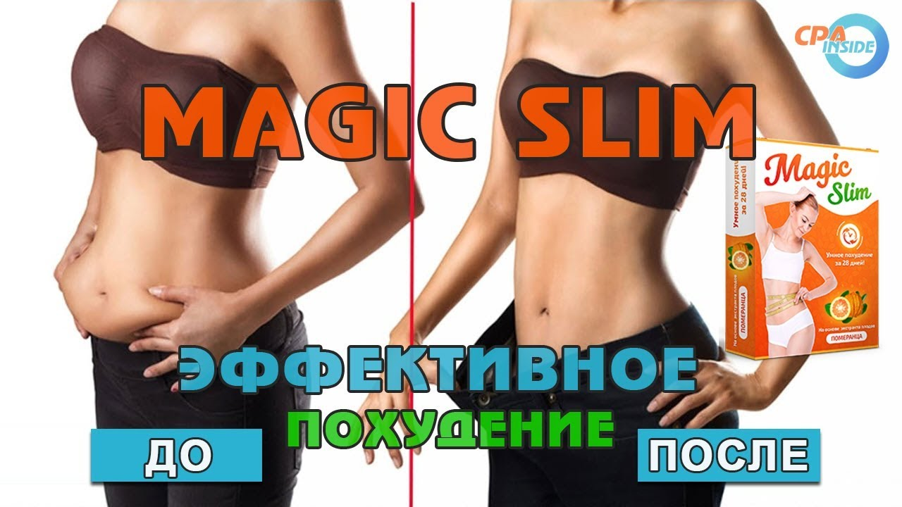 Magic Slim для похудения в Ногинске