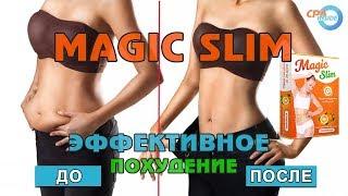 постер к видео   Slim саше «Magic Slim для похудения» Похудение без диет Как быстро похудеть на 10 кг за неделю