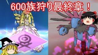 【ポケモンUSUM】ジャラランガの600族狩り最終章【ゆっくり実況】