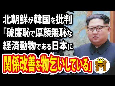 2021/03/23 北朝鮮が韓国を批判「破廉恥で厚顔無恥な経済動物である日本に関係改善を物乞いしている」