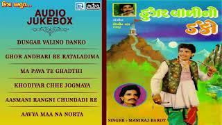 Maniraj Barot Popular Song | ડુંગરવાળી નો ડંકો |AUDIO SONG |Gujarati Lokgeet |New Gujarati Song 2017