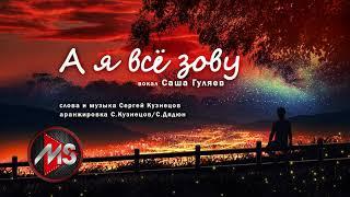 """""""А я всё зову"""" вокал Саша Гуляев, слова и музыка С.Кузнецов."""