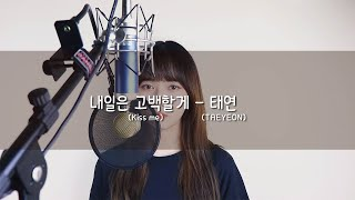 Download lagu 내일은 고백할게(Kiss me) - 태연(TAEYEON) [Cover by Dameun]