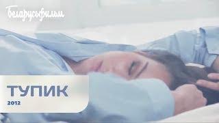 ТУПИК | Короткометражный социальный фильм