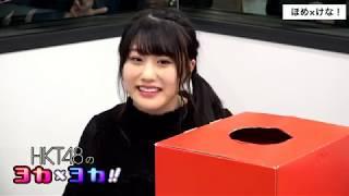 181022 Showroom HKT48のヨカ×ヨカ!! 本村碧唯 小田彩加.