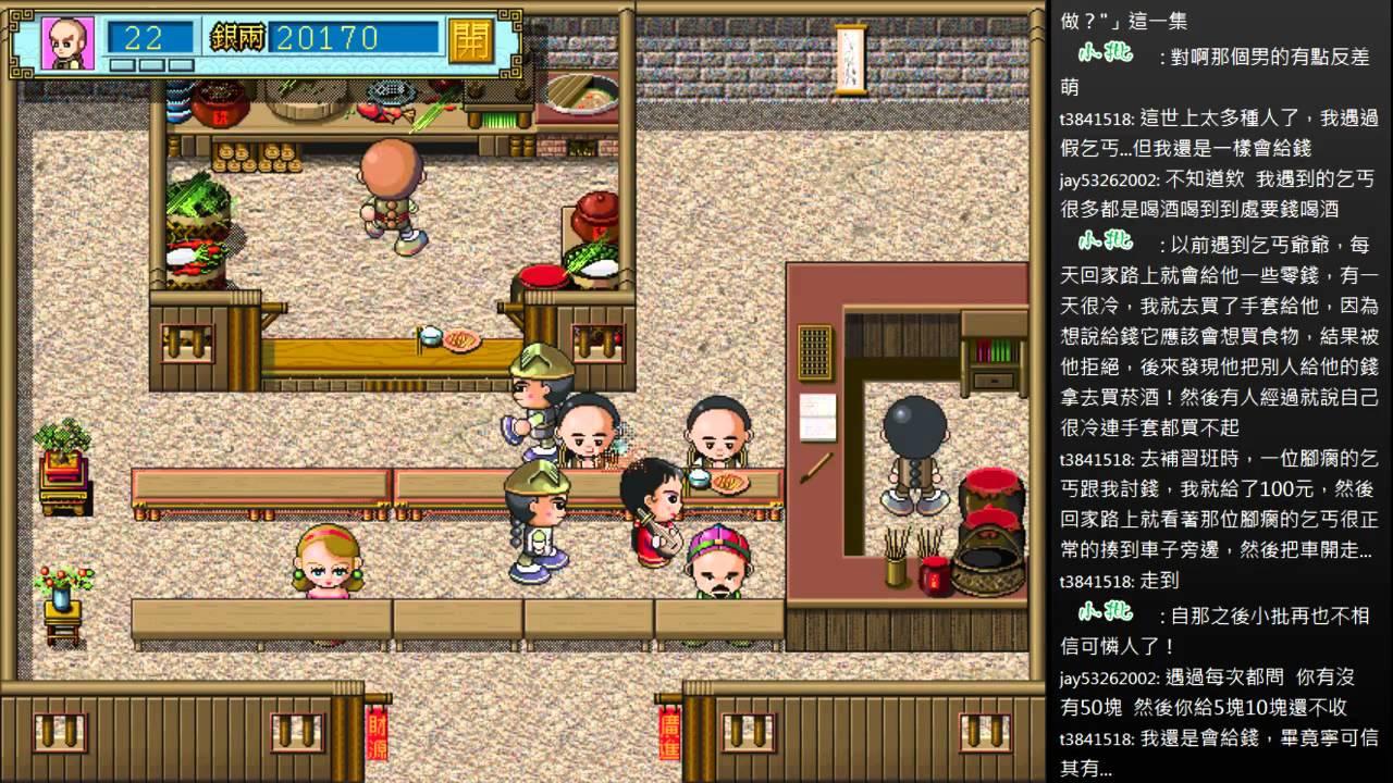 1/24【Choco Mana】喬喬-吃飯&中華一番客棧 #1 - YouTube