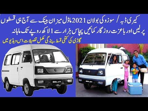 Suzuki Bolan 2021 Model Meezan Bank Leasing | Keri Dabba 2021 Model Qeston pe Kesay len | Car Ijarah