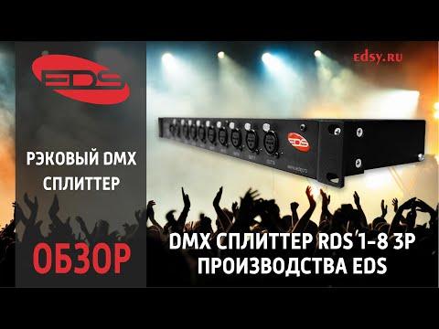 DMX сплиттер 1-8 3p от производителя EDS
