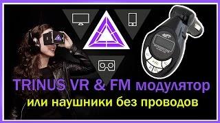 Trinus VR. Як зробити бездротову передачу звуку.
