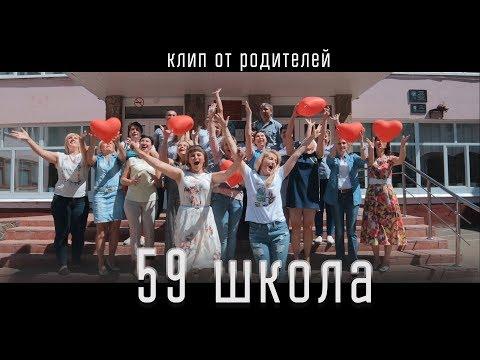 Выпускной клип от родителей 59 школы